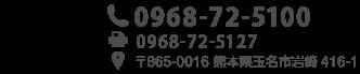 〒865-0016 熊本県玉名市岩崎416-1 電話0968-72-5100 FAX0968-72-5127