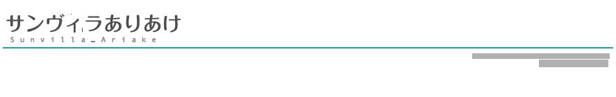 熊本の玉名温泉街に佇む高齢者の方も住みやすい充実した設備の温泉付き賃貸マンション<br />住宅型有料老人ホーム・通所介護事業所・訪問介護事業所・居宅介護支援事業所が併設されております。